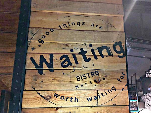 忠孝復興站氣氛好餐點美味 東區巷弄內餐酒館 饕客必來訪的店Waiting Bistro