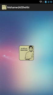 أغاني محمد الشحي - náhled