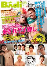 Photo: ジオフロント入荷情報:  月刊バディ【BADI】の最新刊入荷しました!!  ---------- 同性愛コミックやゲイ雑誌が豊富。 男と男が気軽に入れて休憩できたり、日ごろ見れないマンガや雑誌が読める場所はココにしかない。 media space GEOFRONT(ジオフロント) http://www.geofront-osaka.com