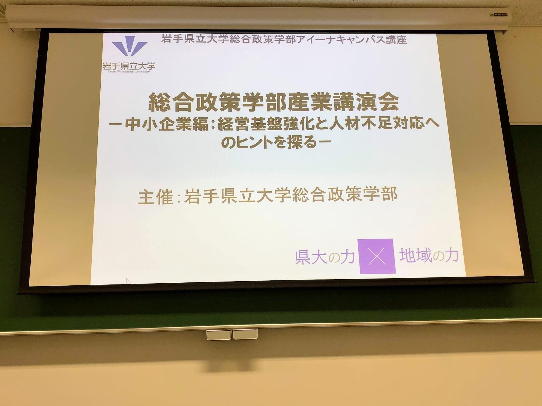 岩手県立大学総合政策学部産業講演会に参加しました