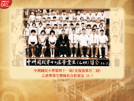 第41屆(光復後第22屆乙班)(民國56年)