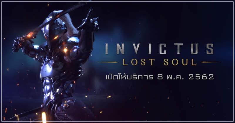 INVICTUS Lost soul เปิดให้บริการอย่างเป็นทางการแล้ว!