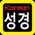 韓語聖經 성경  Korean Audio Bible icon
