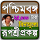 রূপশ্রী প্রকল্প - Rupashree Prakalpa West Bengal Download on Windows