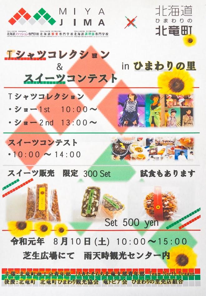 Tシャツコレクション & スイーツコンテスト in ひまわりの里