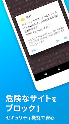 Yahoo!ブラウザー:検索アプリのおすすめ画像2