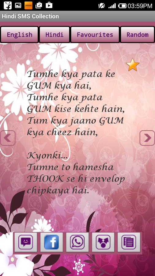 Hindi SMS Collection- screenshot