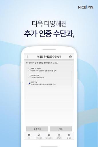 나이스 아이핀(마이핀 Mypin) screenshot