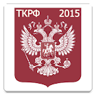 Трудовой кодекс РФ 2015 icon