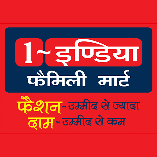 1 Indiafamilymart