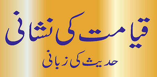 Qayamat Ki Nishani Hadees Ki Zubani - Apps on Google Play