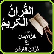 Kanzul Iman Ma Khazaen Ul Irfan