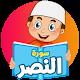سورة النصر - القرآن للاطفال for PC-Windows 7,8,10 and Mac