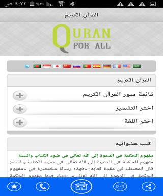 القرآن الكريم صوت وصورة وتفسير