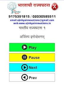 Indian Constitution in Marathi screenshot 0