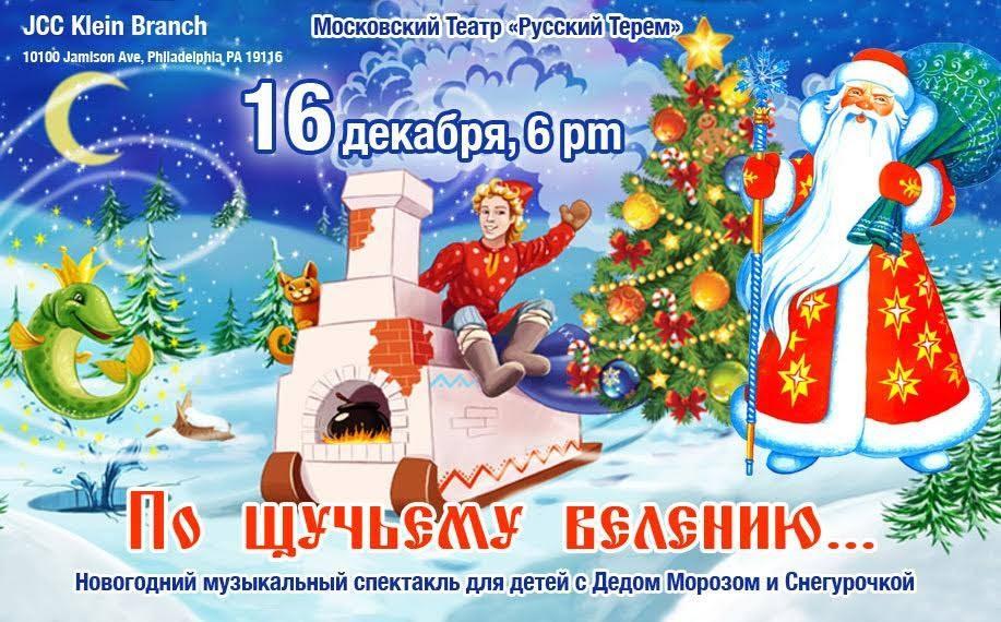 «По щучьему велению…» - МОСКОВСКИЙ Театр «Русский Терем»