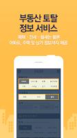 Screenshot of 자방구 (부동산 실매물,아파트,원룸,오피스텔,직거래)