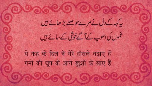Ghazal Shayari Collection screenshots 2