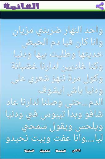 كيد النساء المغربيات