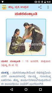 Kannada Sanatan Calendar 2016 Screenshot 7