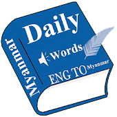 Daily Words English to Myanmar