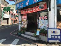 南庄花現魚餐廳