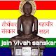 Download Jain Vivah Sanskar For PC Windows and Mac