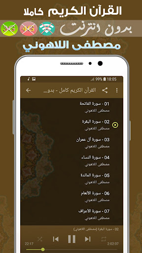 Mustapha Al Lahouni Quran MP3 Offline 2.0 screenshots 2
