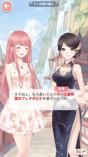 プリンセス級7-1