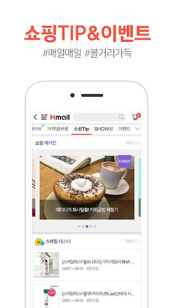 Hyundai hmall screenshot 5