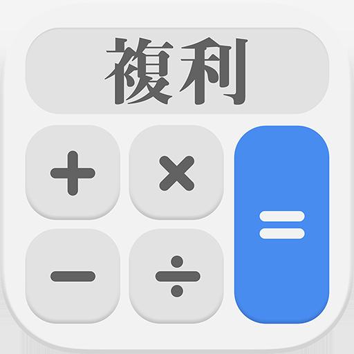财经の簡単複利計算 LOGO-記事Game
