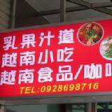 【台中市太原路】越南小吃
