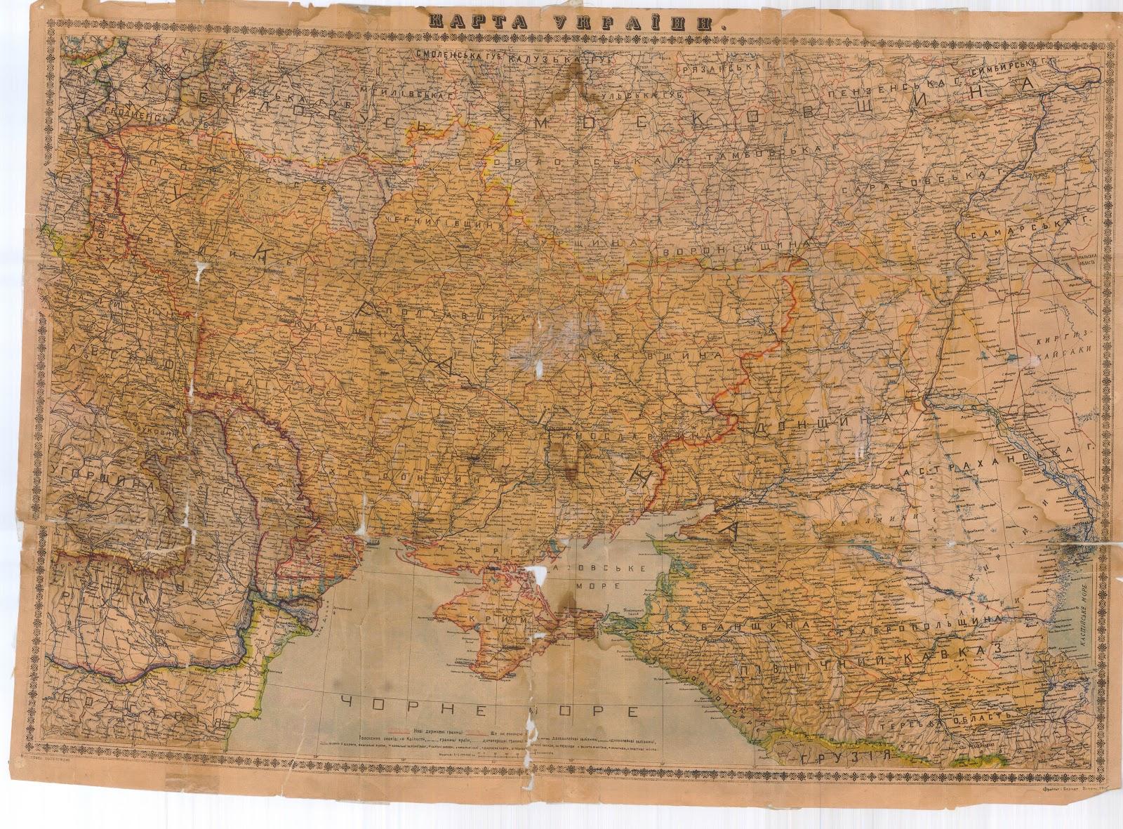 """карта Української Держави, видана австрійською картографічною фірмою """"Фрайтаг і Берндт"""" , 1918 р."""