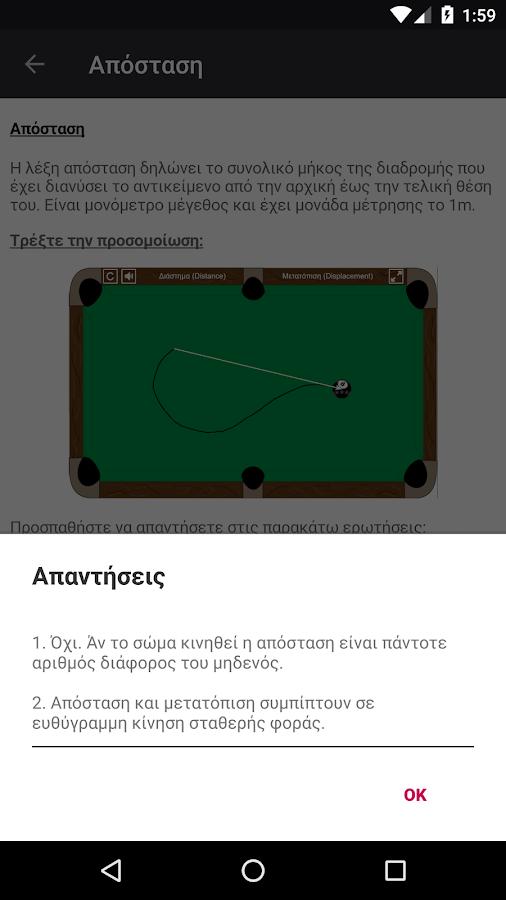Φυσική - Μηχανική 1 - στιγμιότυπο οθόνης
