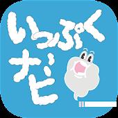 いっぷくナビ - 喫煙所アプリ