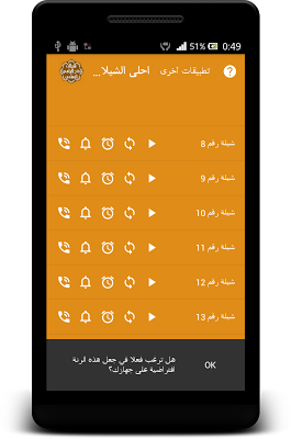 شيلات  اليامي والوسمي- بدون نت - screenshot