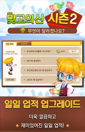 ub9deuace0uc758 uc2e0 for kakao : uce74uce74uc624 uacf5uc2dd ubb34ub8cc uace0uc2a4ud1b1  gameplay | by HackJr.Pw 7