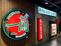 一蘭拉麵專門店