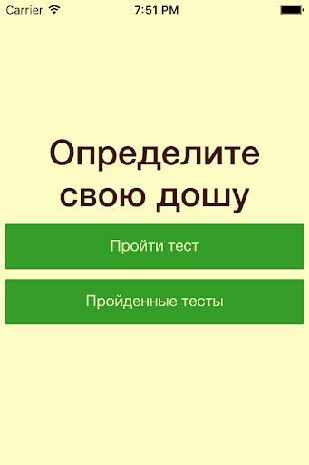 Доша Тест