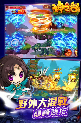 神之谷:奇蹟冒險 screenshot