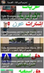 رخصة السياقةPermie de conduire screenshot 5