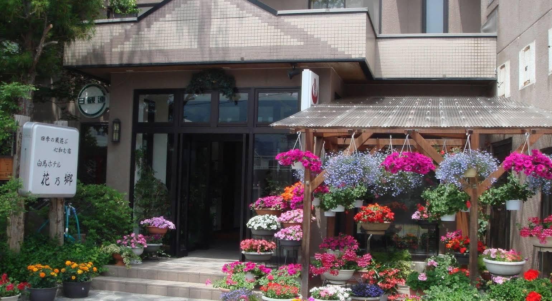 Hakuba Hotel Hana-no-Sato