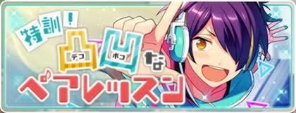 【あんスタ】新イベント! 「特訓!凸凹なペアレッスン」スタート!