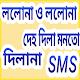 সকল ধরনের নতুন এসএমএস  All sms for PC-Windows 7,8,10 and Mac