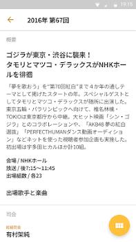 NHK Kouhaku