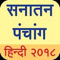 Sanatan Panchang 2018 (Hindi Calendar) icon