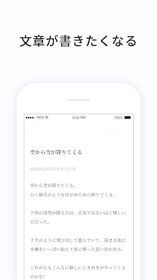 PenCake - シンプルなノート & 日記帳のおすすめ画像2