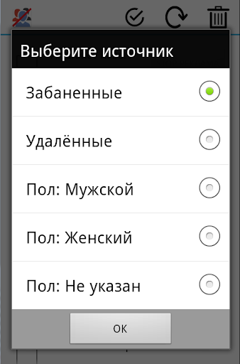 Remove VK Friends ss2