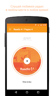 Raadio 4 / Радио 4- screenshot thumbnail