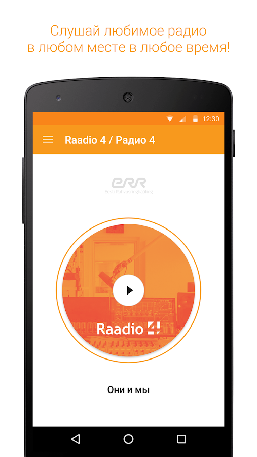 Raadio 4 / Радио 4- screenshot